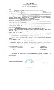 Декларация о соответствии Укрсепро