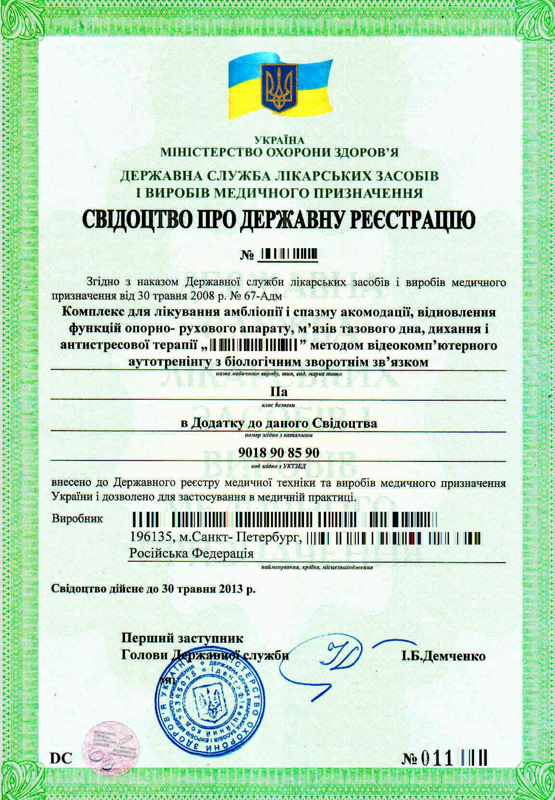 Сертификация медицинских изделий требования сертификация мебели в кирове